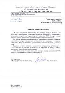 Otzyv-MU-Gorodskoye-stroitelstvo-Obninska