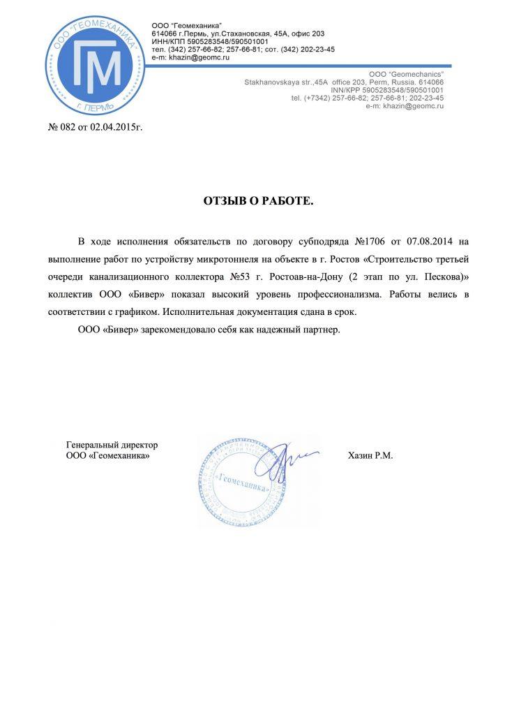 Otzyv-OOO-Geomehanika