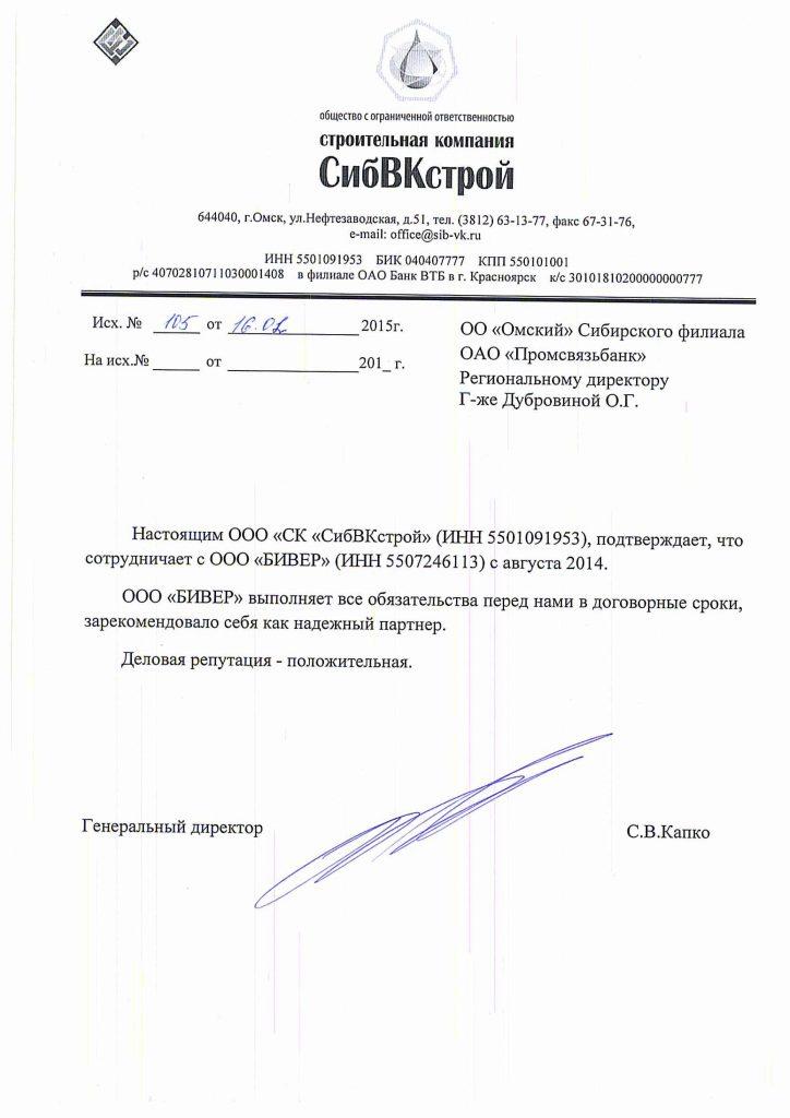Otzyv-OOO-SibVKstroy