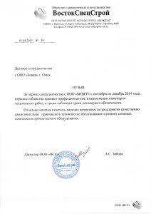 Otzyv-OOO-VSS-VostokSpetsStroy