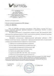 Otzyv-OOO-Vityaz