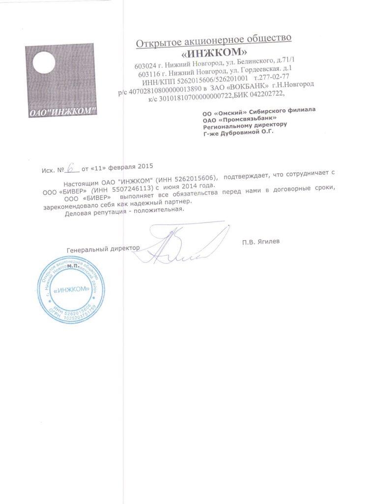 Otzyv-OOO-Inzhkom